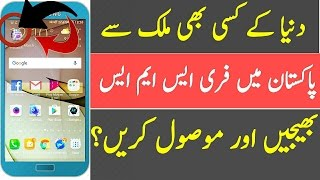 How To Send & Receive Free Sms In Pakistan From Any Country And Receive Reply Back In Any Country