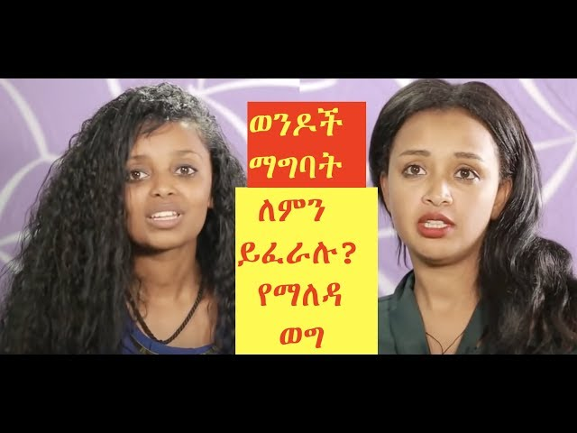 Ethiopia: Why are men afraid to marry?