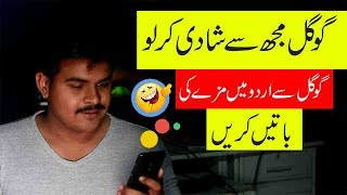 How To Talk In Urdu with Google Assistant....FUNNY