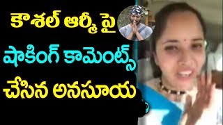 Anchor Anasuya Comments on Kaushal Army | Kaushal Army | Telugu Bigg Boss 2 | Nani | Top TeluguMedia