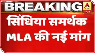 Madhya Pradesh Political Crisis: Split In Rebel MLAs Of Congress | ABP News