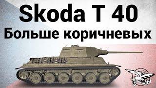 Skoda T 40 - Больше коричневых - Гайд