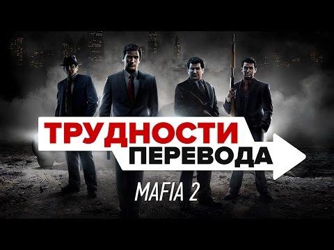Трудности перевода. Mafia 2