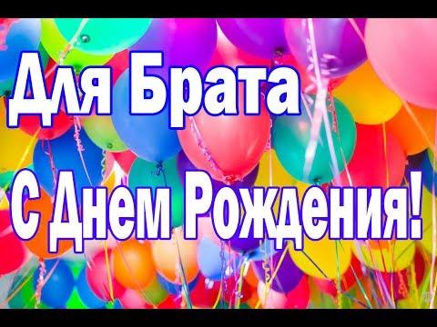 С днем рождения клипы брат