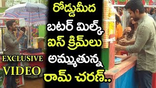 Ram Charan Selling Buttermilk | RamCharan shooting for LakshmiManchu MemuSaitham now || TTM