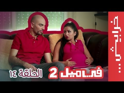 #في_ميل الحلقة الرابعة عشر - الموسم الثاني