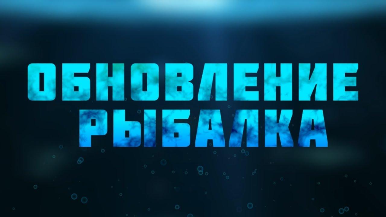 """[Samp-Rp.Ru] Обзор обновления """"Рыбалка"""""""