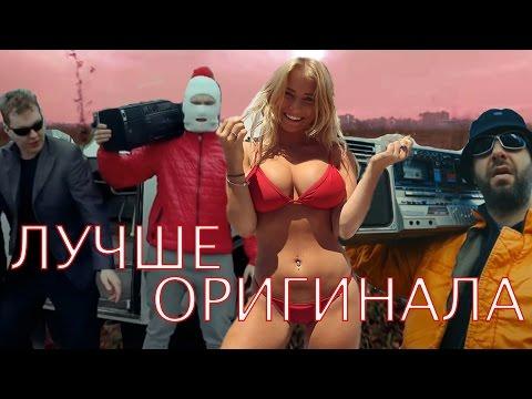 10 ОФИГЕННЫХ ПАРОДИЙ на ГРИБЫ - ТАЕТ ЛЁД