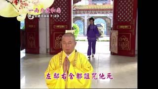 新戲說台灣 一兩肉渡和尚1-5HD30秒promo