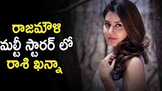 Rashi Khanna In Rajamouli Multistarrer Movie | Ram Charan, NTR