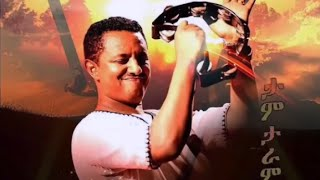 Hot New Ethiopian Music 2014 Teddy Afro - Beseba Derja