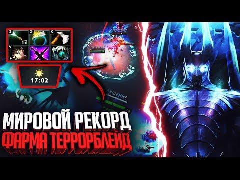 МИРОВОЙ РЕКОРД ФАРМА ТЕРРОРБЛЕЙД РАЗДАЛ
