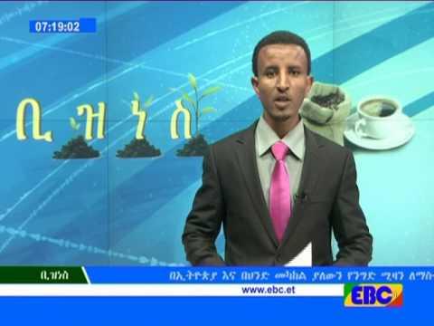 Business noon news Ebc Jan 23 2017