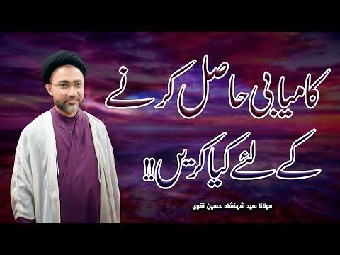 Kamayabi Hasil Karny Ky Liye Kaya Kryn !! | Maulana Syed Shahenshah Hussain Naqvi | 4K