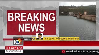 Minister Devineni Uma Left Srisailam Dam Gates To Nagarjuna Sagar Soon | #SrisailamDam