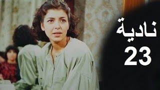 المسلسل العراقي ـ نادية ـ الحلقة (23) بطولة أمل سنان ,حسن حسني