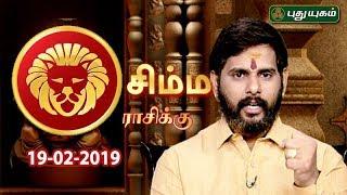 சிம்ம ராசி நேயர்களே! இன்றுஉங்களுக்கு… | Leo | Rasi Palan | 19/02/2019