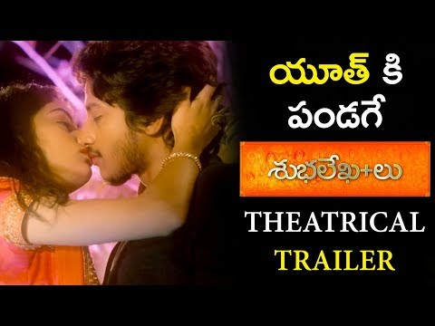 ShubhalekhaLu Theatrical Trailer | 2018 Latest Telugu Movie Trailers