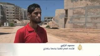 إعادة فتح جامعة بنغازي