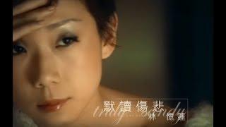 林憶蓮 Sandy Lam -  默讀傷悲 (官方完整版MV)