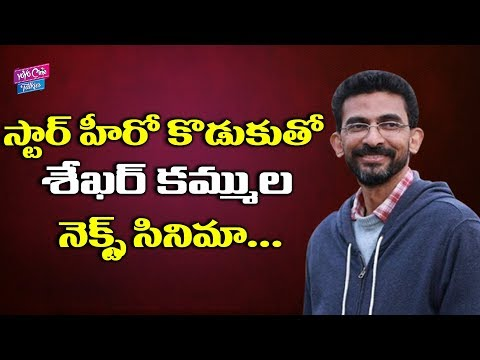 Sekhar Kammula Upcoming Movie With Vikram Son | Fidaa | Tollywood | YOYO Cine Talkies