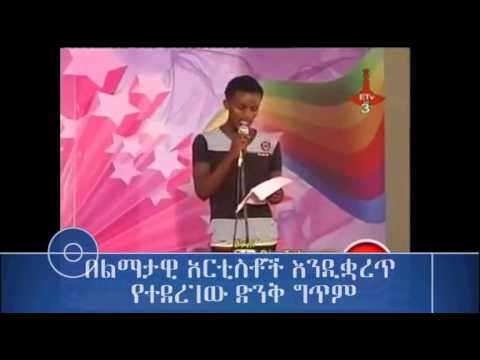 Ethiopia: Amharic Poem video