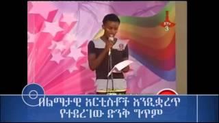 Ethiopia: Amharic Poem