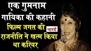 Sharda Rajan Iyengar:एक ऐसी Singer जिसने इतिहास बनाया पर फ़िल्मी सियासत ने उसे ही इतिहास बना दिया