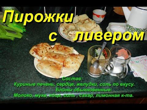 Блинчики фаршированные ливером. Видео рецепты от бабки (Борисовны).