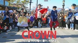 「K-Pop in Public」 TXT - CROWN (어느날 머리에서 뿔이 자랐다) Dance Cover Hanbok Ver. / 전주한옥마을 버스킹