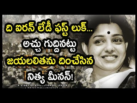 Jayalalitha Biopic Movie First Look Teaser | THE IRON LADY | Nithya Menon | Telugu Stars
