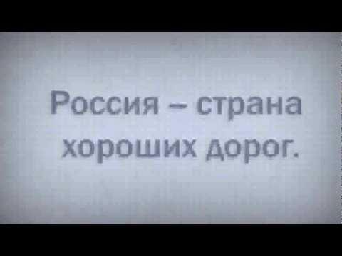 Дороги России  Почему всё так плохо