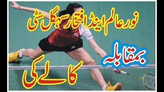 10 Badminton shots. If it was not recorded, every body Would Believe By 248 Club