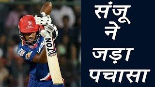 IPL 2017: Sanju Samson hits fifty against KKR  | वनइंडिया हिन्दी