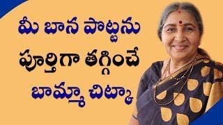 మీ బాన పొట్టను పూర్తిగా తగ్గించే బామ్మా చిట్కా |Home Remedy for Belly Fat |Bamma Vaidyam