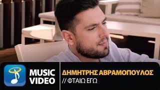 Δημήτρης Αβραμόπουλος - Φταίω Εγώ | Dimitris Avramopoulos - Ftaio Ego (Official Music Video HD)