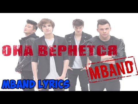 Текст песни MBAND - Она вернется минус 4