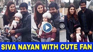 Sivakarthikeyan & Nayanthara with Cute Fan - VIRAL VIDEO  | SK 13 | Rajesh | Hot Tamil Cinema News