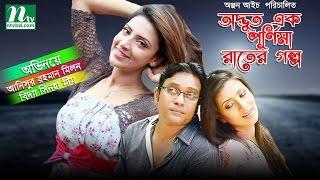 Bangla Natok Odvut Ek Purnima Rater Golpo by Bidya Sinha Mim, Milon