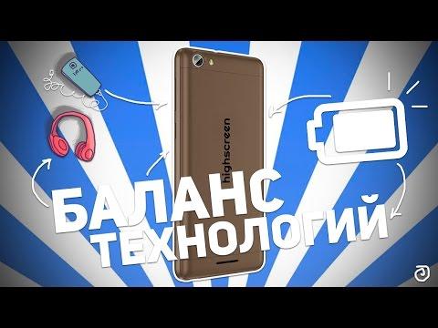 HIGHSCREEN POWER RAGE EVO: БАЛАНС ТЕХНОЛОГИЙ
