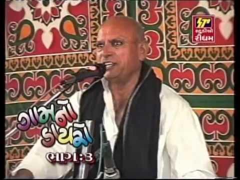 Bhikhudan Gadhvi - Gaam No Dayro Bhag 3 video