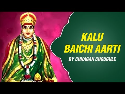 Kalu Baichi Aarti - Prayer in Marathi - Devotional Song || Chhagan...