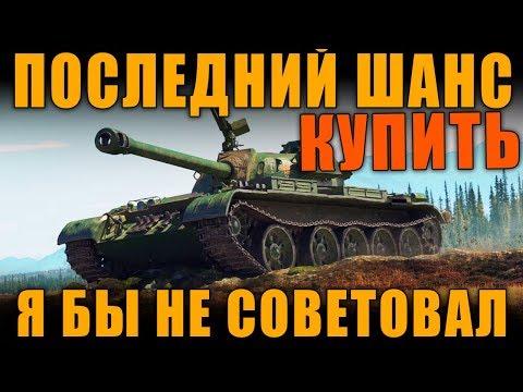 ВЫВОД ИЗ ИГРЫ Т-34-3. ПОСЛЕДНИЙ ШАНС КУПИТЬ... НУ ЕГО НАФИГ [ World of Tanks ]