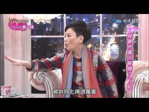 SS小燕之夜-20150123 異國婚姻行不行?