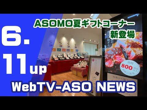 ASOMO夏ギフトコーナーが新登場