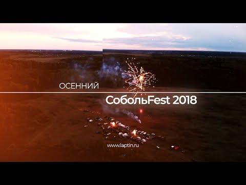 Осенний СобольФест 2018
