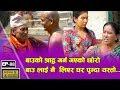 Nepali Comedy Serial Michal Jakson EP. 89   Surendra k.c/Shiva Sharma