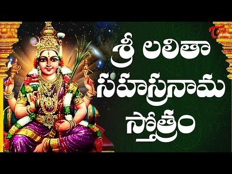 Sri Lalitha Sahasranama Stothram   Thousand Names of Goddess Lalita   BhakthiOne