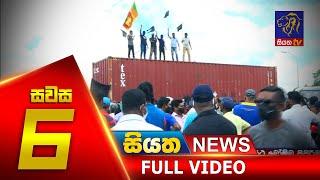 Siyatha News | 06.00 PM | 31 - 07 - 2020