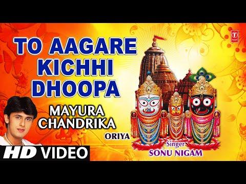 To Aagare Kichhi Dhoopa Oriya Bhajan By Narendra Kumar [full Hd Song] I Chakranayan video